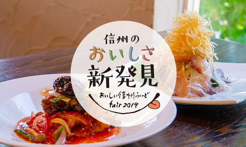 秋深し、飯山ならではの「坂井芋」料理はいかが? 「おいしい信州ふーど」フェア開催中